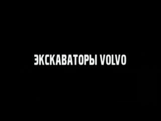 < BEFORE: экскаваторы Volvo